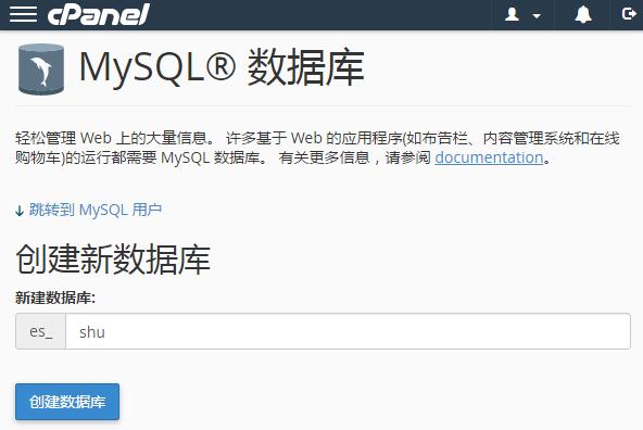 cpanel数据库存配置教程