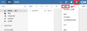 webmail怎么修改密码