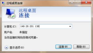 Windows VPS远程桌面