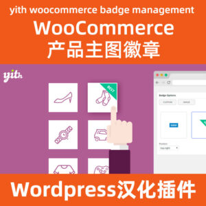 yith-woocommerce-badge-management-premium下载