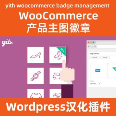 yith-woocommerce-badge-management-premium下载