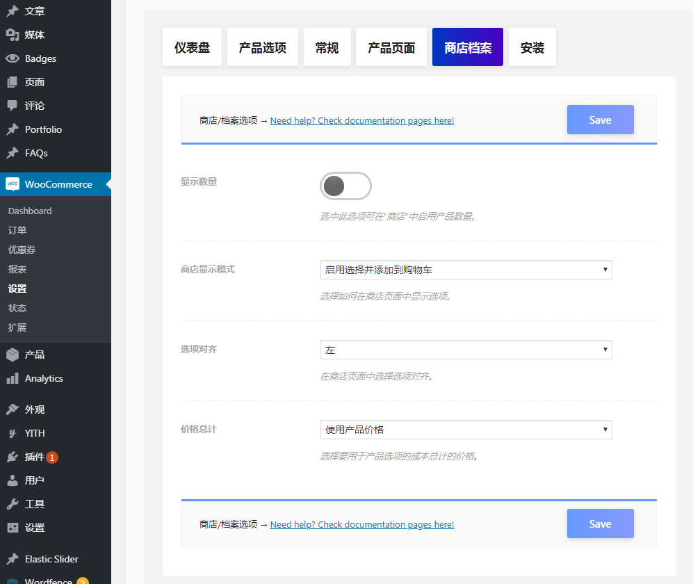 improved-variable-product-attributes中文汉化下载