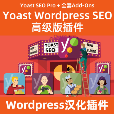 Yoast SEO Premium高级版本下载