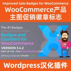 improved sale badges中文汉化