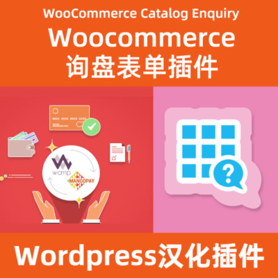 WC-Catalog-Enquiry汉化下载