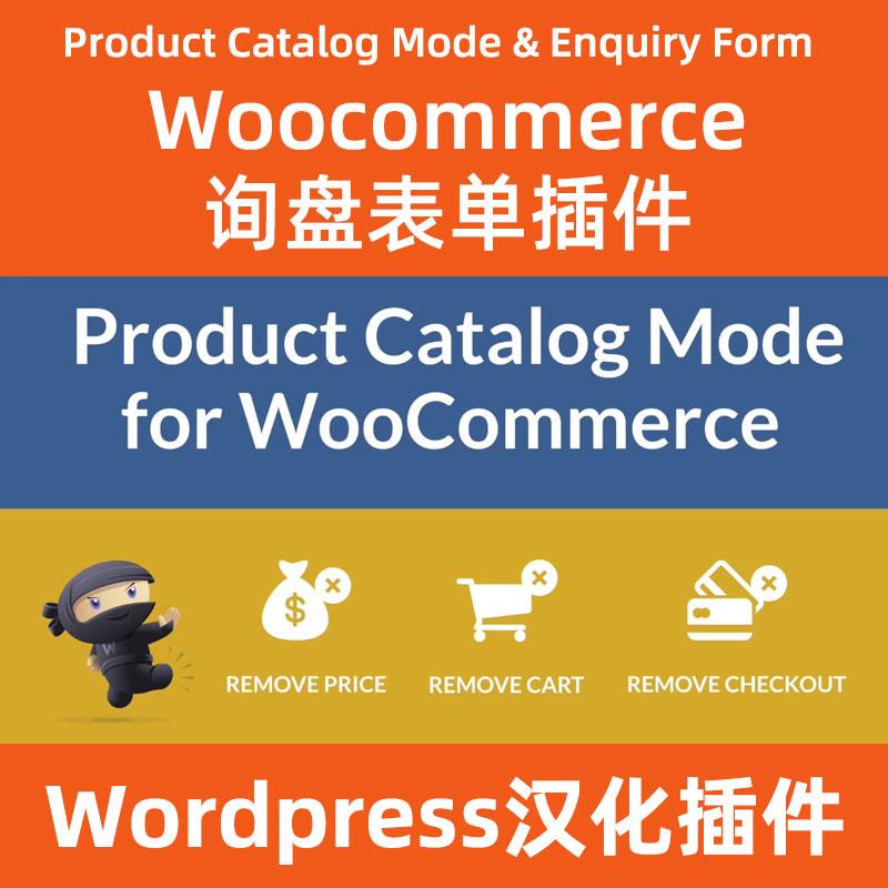 Wordpress外贸产品展示网站询盘插件WC-Catalog-Enquiry