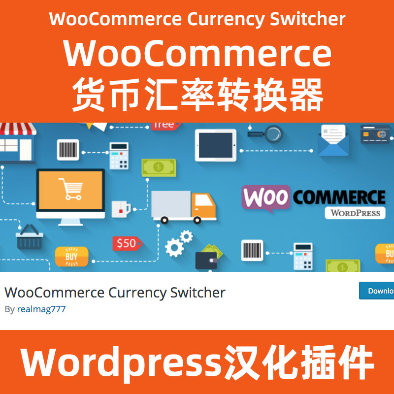WooCommerce-Currency-Switcher 货币汇率切换器