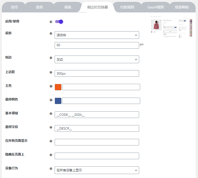 woocommerce-currency-switcher Woocommerce货币切换器