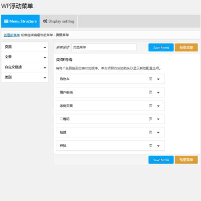 WP Floating Menu Pro悬浮菜单汉化下载