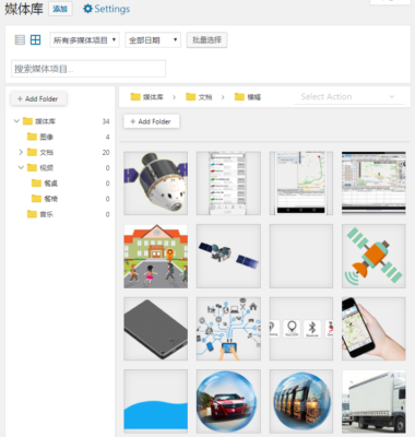 WordPress Media File Manager媒体库分类文件夹