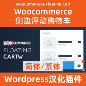 WooCommerce Floating Cart汉化下载