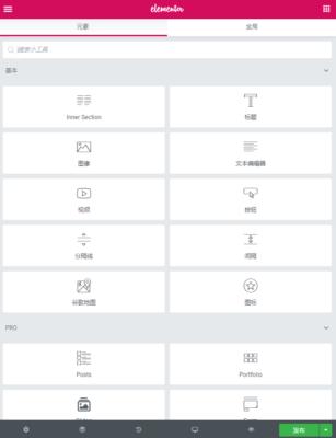 elementor pro 中文下载