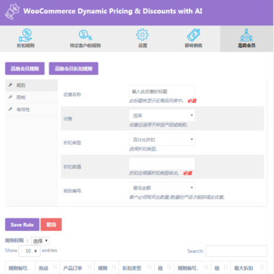 WooCommerce Dynamic Pricing & Discount With AI中文下载