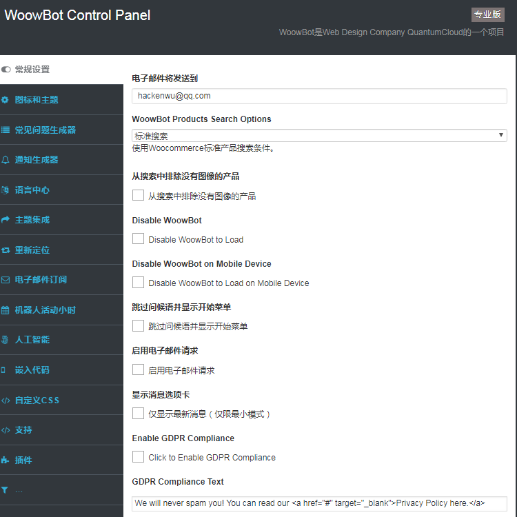 woowbot-woocommerce-chatbot-pro汉化下载
