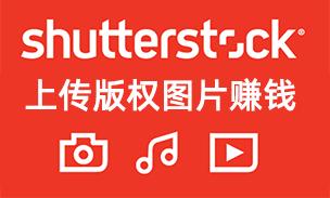 shutterstock上传版权图片赚钱