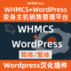 WHMCS+Wordpress 整合插件 WHMpress中文汉化下载