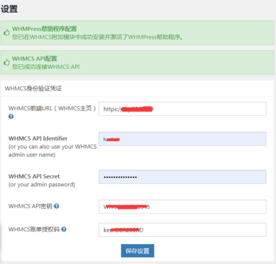WHMpress=WHMCS+Wordpress 整合插件 WHMpress中文汉化下载