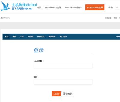 WHMpress=WHMCS+Wordpress 整合插件 WHMpress中文汉化下载