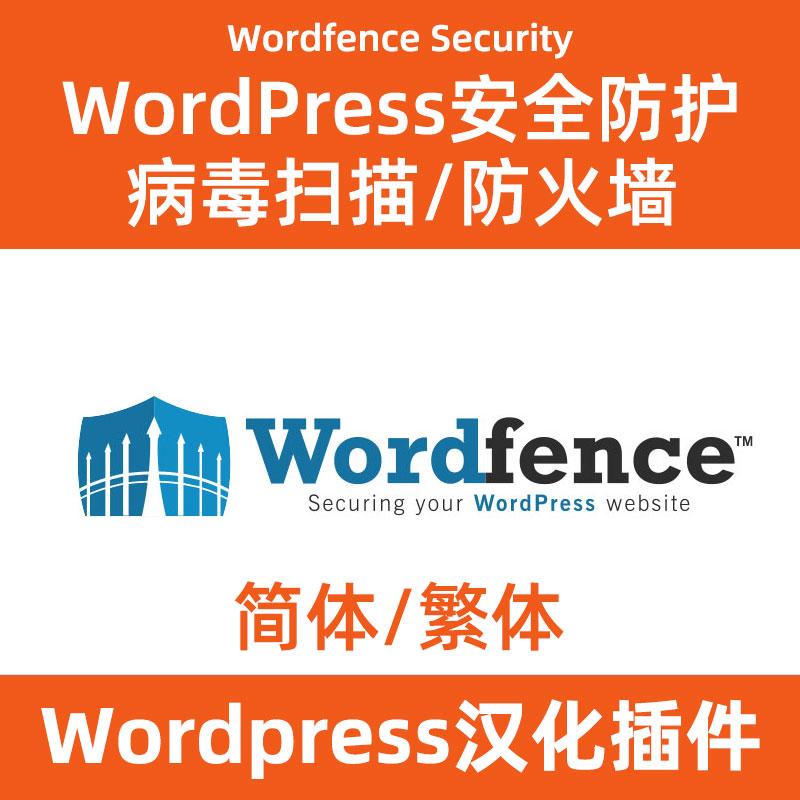 Wordfence-Security Wordpress安全防护/病毒扫描/防火墙