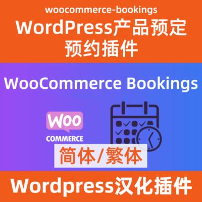 woocommerce-bookings预定预约中文简体繁体汉化插件