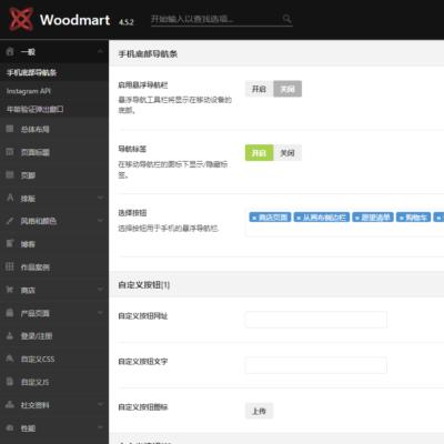 woodmart电商中文汉化主题下载