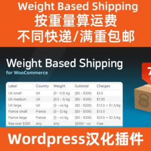 满重包邮Weight-Based-Shipping